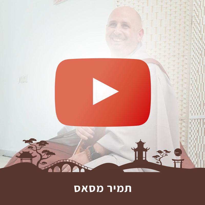 ערוץ יוטיוב של מרכז זן become one