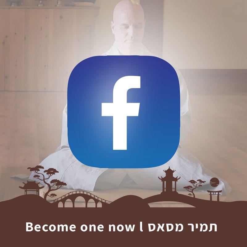 עמוד פייסבוק של מרכז זן become one