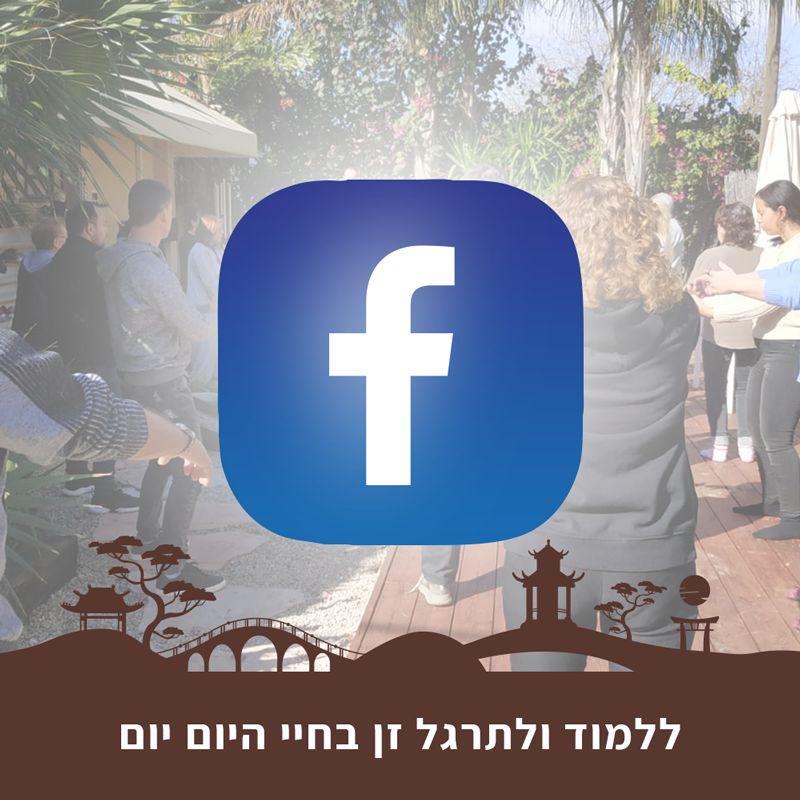 קבוצת פייסבוק של מרכז זן become one