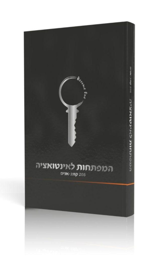 ספר המפתחות לאינטואיציה
